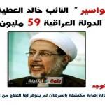 """عملية """" بواسير """" لنائب عراقي تكلف 59 مليون دينار عراقي !!"""