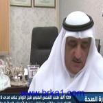 وزارة الصحة: الفحص الطبي قبل الزواج يكشف 27 حالة إيدز في الكويت