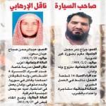وزارة الداخلية كشفت طلاسم الجريمة خلال 48 ساعة