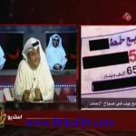 """محمد الملا يقرأ خبر """"بيع خط تلفون بـ 65 ألف دينار أو للبدل مع بيت في صباح الأحمد"""" !"""