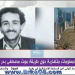 فؤاد الهاشم: طائرة كاظمة تم خطفها عام 88 وصادرتها إيران وطلتها بلون الخطوط الإيرانية