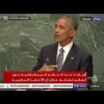 كلمة الرئيس الأمريكي أوباما في الاجتماع الـ 71 للجمعية العامة في الأمم المتحدة