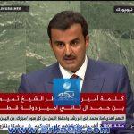 كلمة أمير قطر الشيخ تميم بن حمد في الإجتماع الـ 71 للجمعية العامة في الأمم المتحدة
