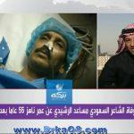 الشاعر نايف صقر: العتب على وزير الإعلام اللي ما عزّا المجتمع في مساعد الرشيدي