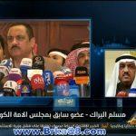 مداخلة النائب السابق مسلم البراك على قناة الشرق
