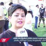 تقرير قناة atv حول إعتصام ساحة الإرادة بسبب منع بعض الكتب في الكويت