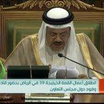 كلمة الأمين العام لمجلس التعاون الخليجي في إفتتاح أعمال القمة الخليجية الـ39